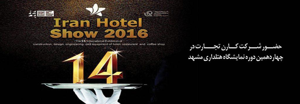 نمایشگاه-هتلداری-مشهد