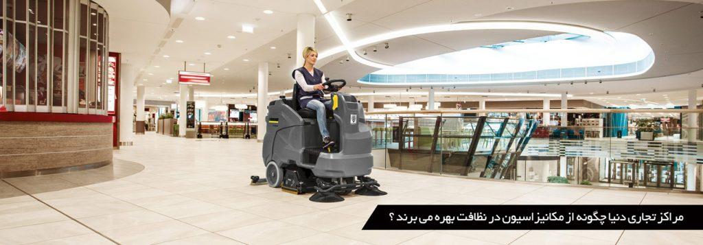 نظافت-مراکز-بزرگ-تجاری-و-اداری