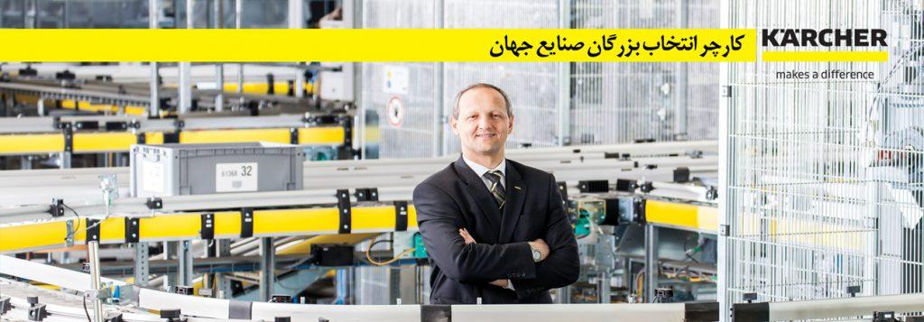 KARCHER-انتخاب-بزرگان-صنایع-جهان