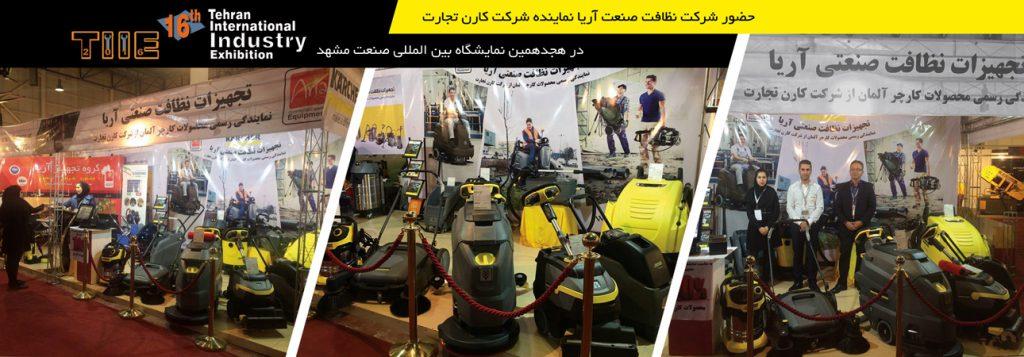نمایشگاه-صنعت-مشهد