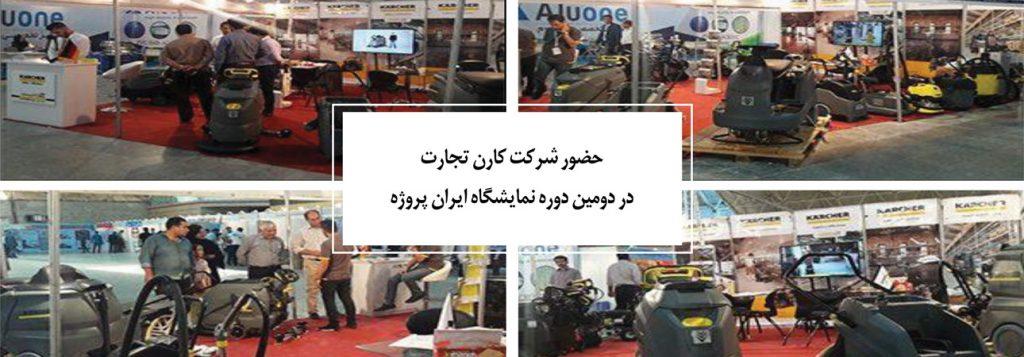 نمایشگاه-ایران-پروژه