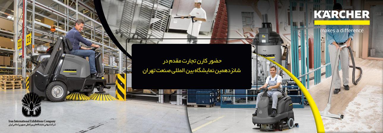 نمایشگاه-صنعت-تهران-۲۰۱۶