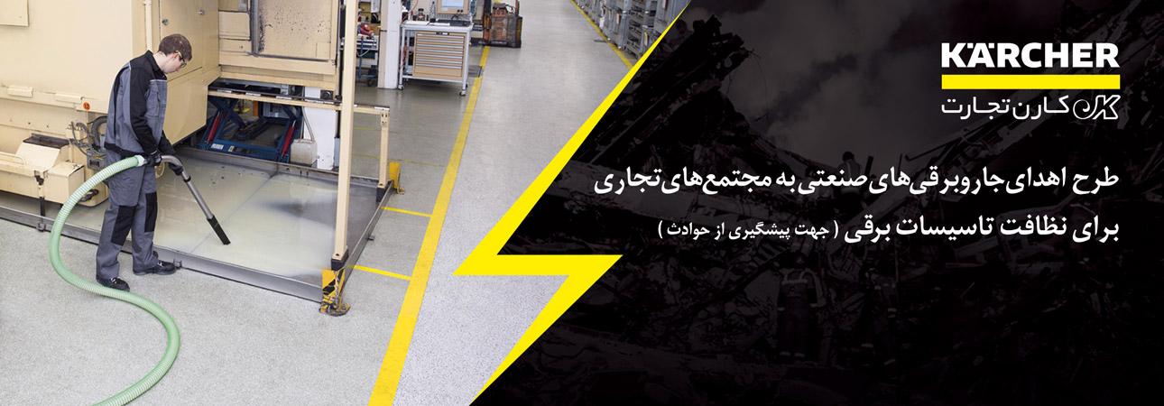 اهدا جاروبرقی صنعتی تاسیسات