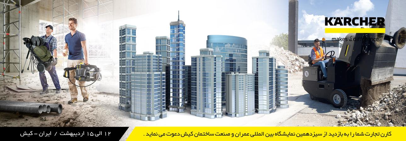 نمایشگاه صنعت ساختمان کیش