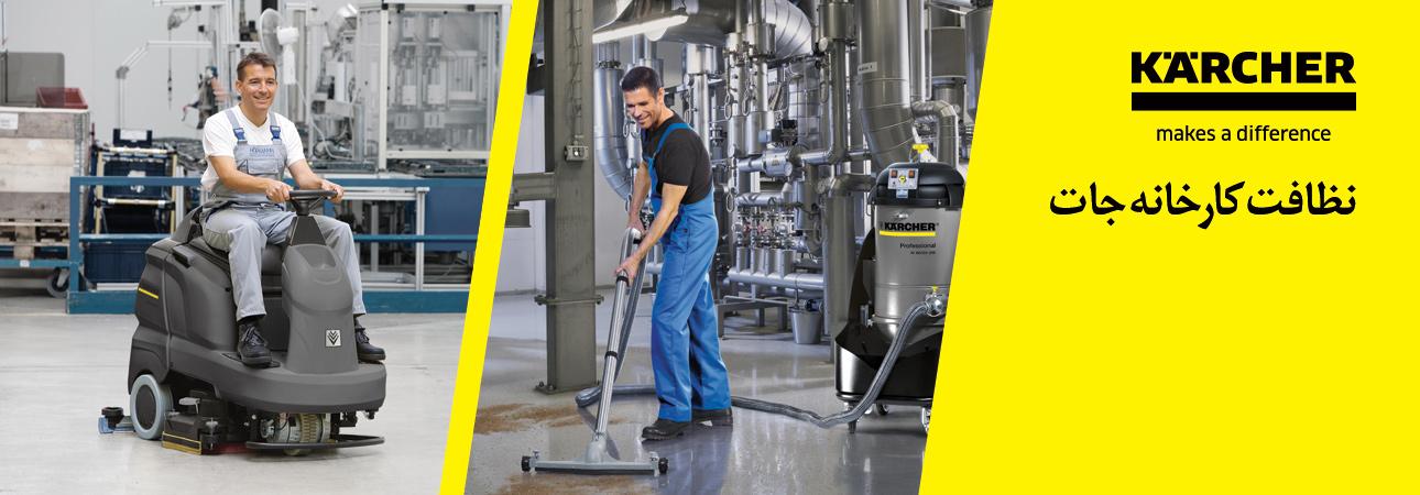 نظافت-کارخانه