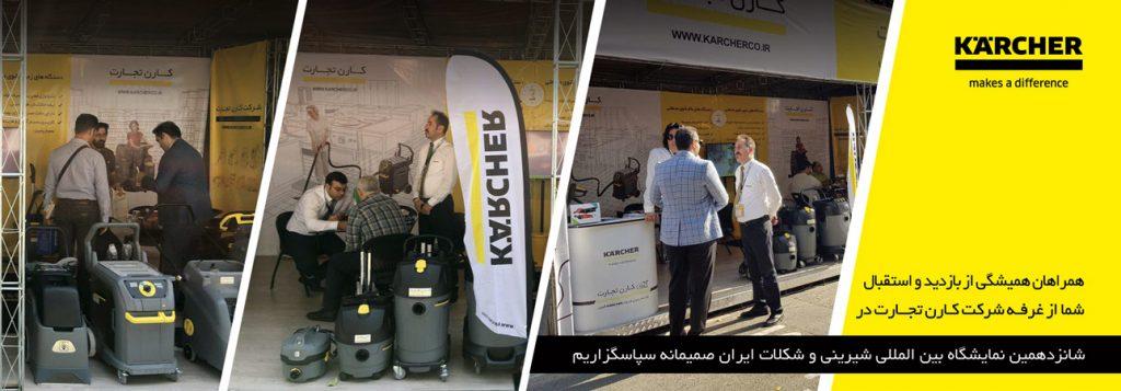 نمایشگاه شیرینی و شکلات تهران