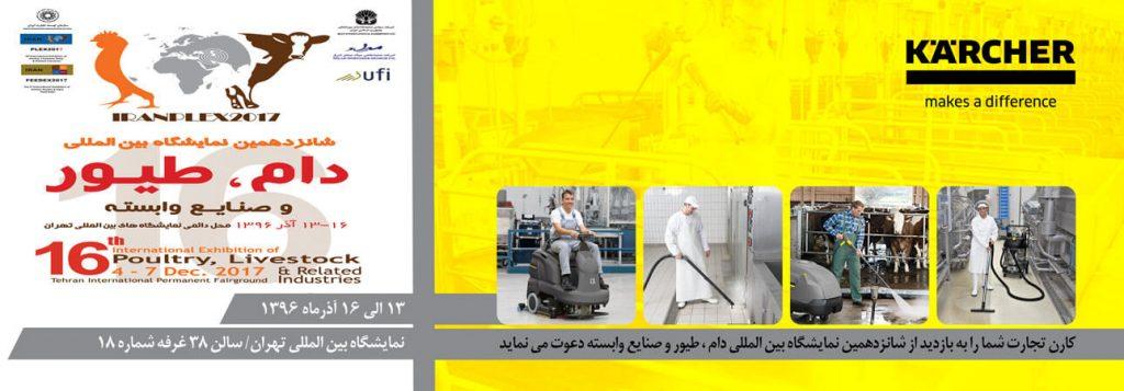شانزدهمین نمایشگاه بین المللی دام و طیور تهران