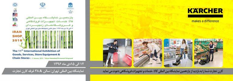 یازدهمین نمایشگاه بین المللی کالا ، خدمات و تجهیزات فروشگاهی تهران