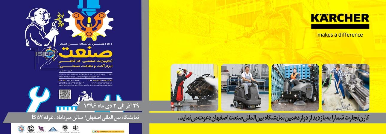نمایشگاه-صنعت-اصفهان