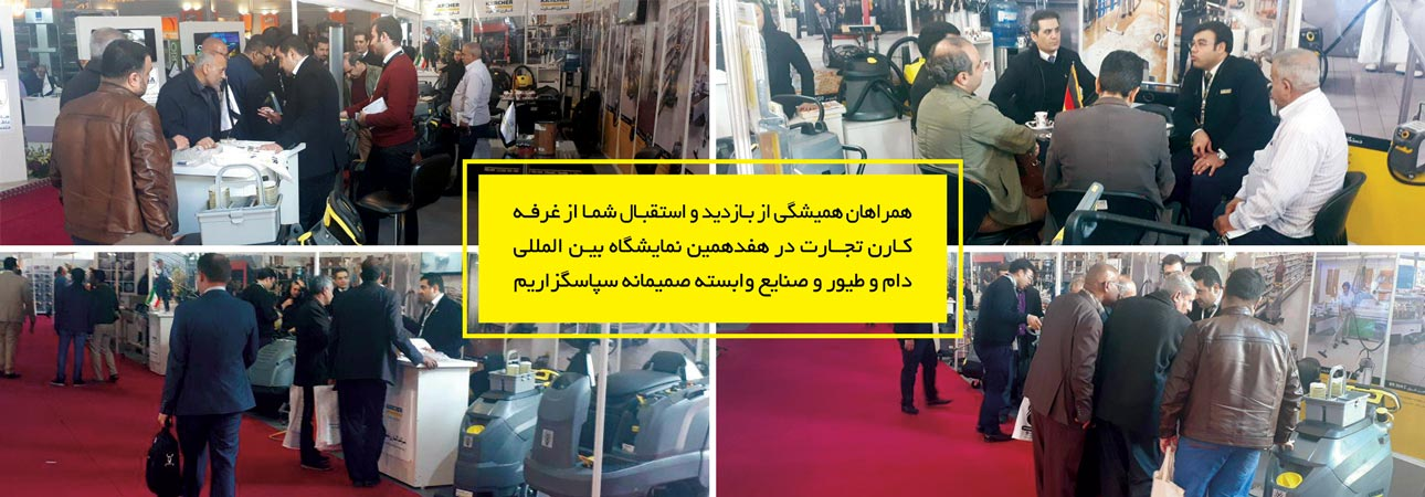 international-exhibition-of-poultry-livestock-in-tehran