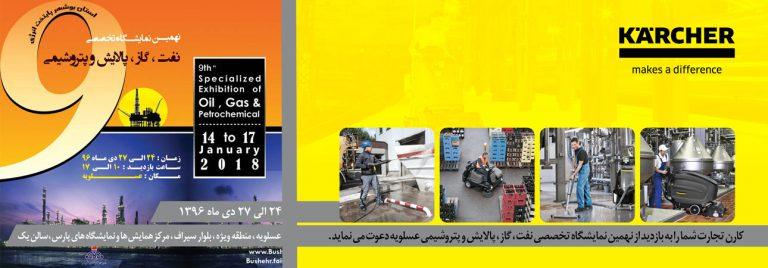 نمایشگاه-نفت-گاز-پالایش-پتروشیمی-بوشهر