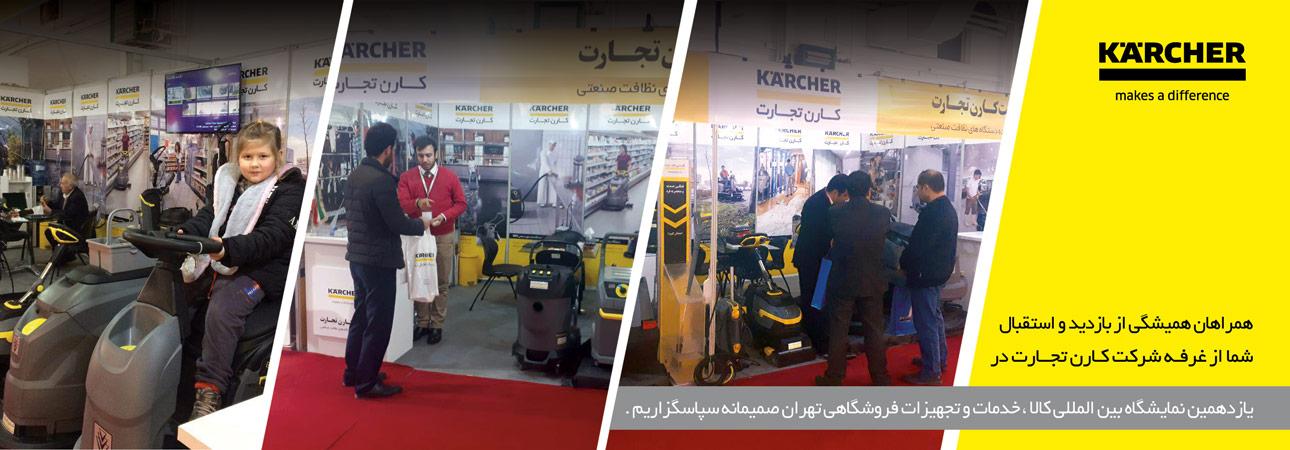 نمایشگاه بین المللی کالا ، خدمات و تجهیزات فروشگاهی تهران