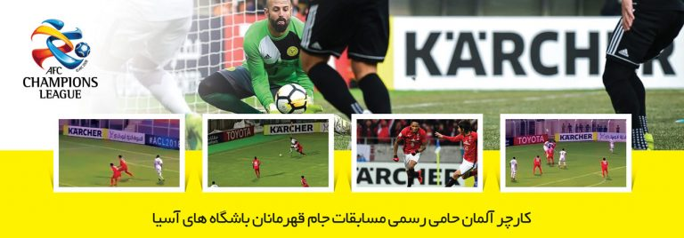 کرشر حامی رسمی مسابقات جام باشگاه های آسیا