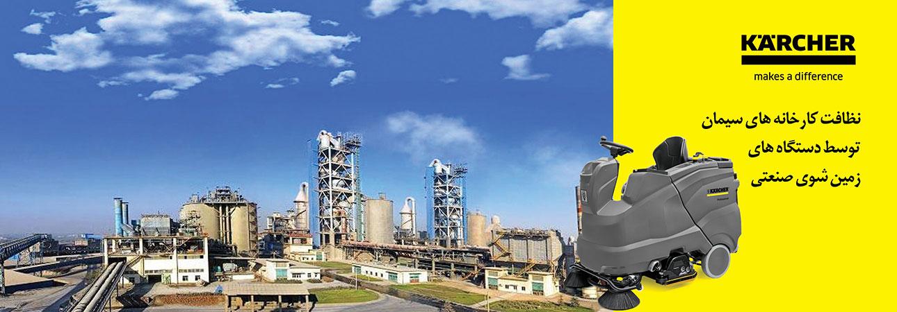 دستگاه-زمین-شوی-صنعتی