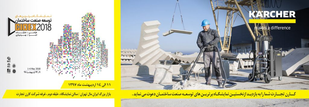 اولین نمایشگاه توسعه صنعت ساختمان