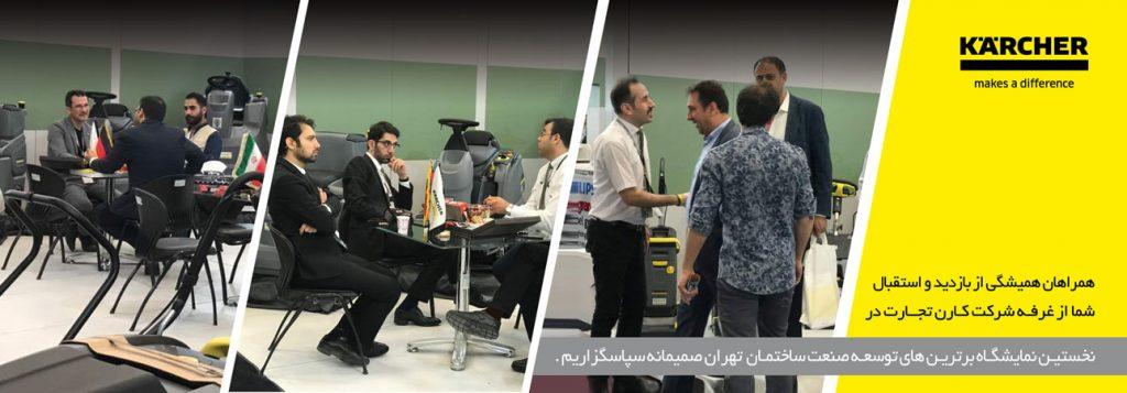 کارن تجارت در نمایشگاه برترین های توسعه صنعت ساختمان ایران مال تهران