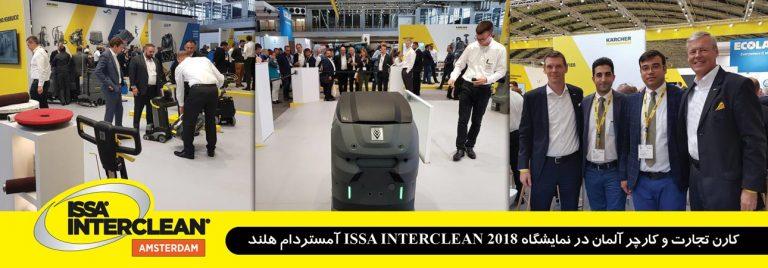نمایشگاه ISSA INTERCLEAN 2018