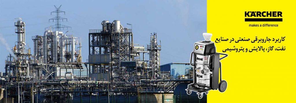 کاربرد جاروبرقی صنعتی در صنایع نفت، گاز و پتروشیمی