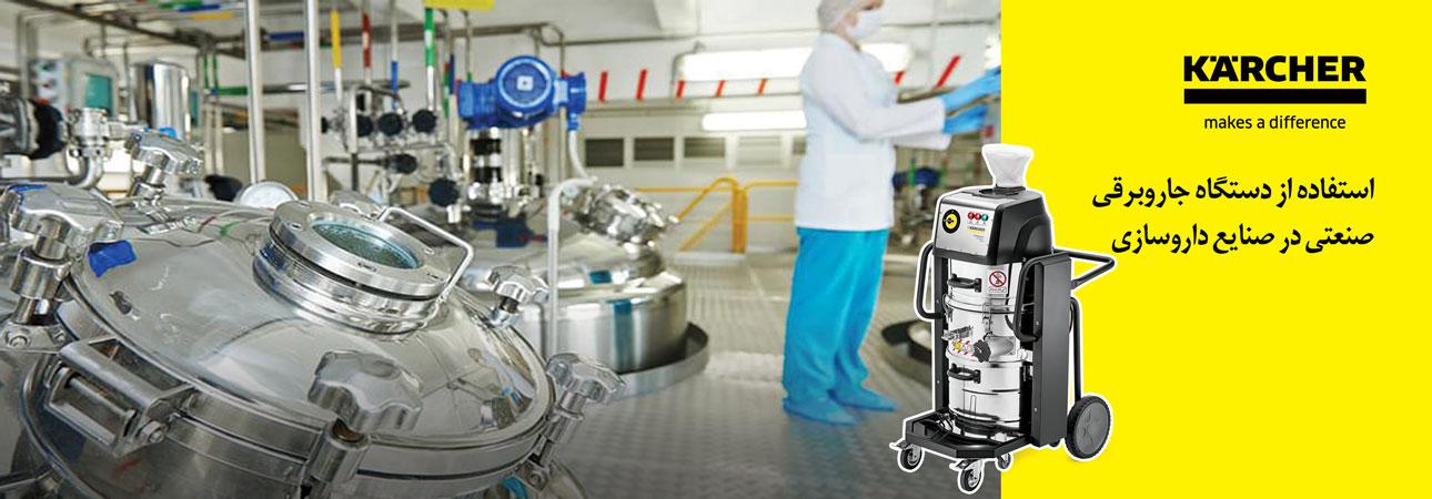 کاربرد جاروبرقی صنعتی در صنایع داروسازی
