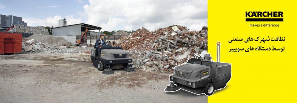 نظافت شهرک های صنعتی توسط دستگاه سوییپر صنعتی