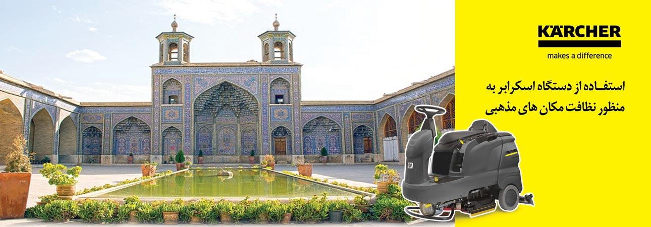 استفاده از دستگاه اسکرابر به منظور نظافت مکان های مذهبی