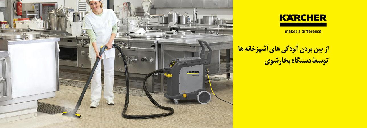 از بین بردن آلودگی های آشپزخانه ها توسط دستگاه های بخارشوی