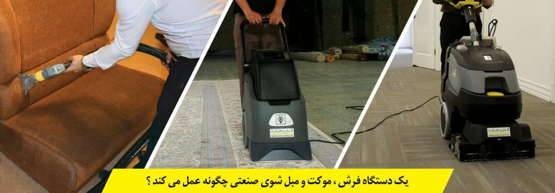 دستگاه-شستشوی-فرش