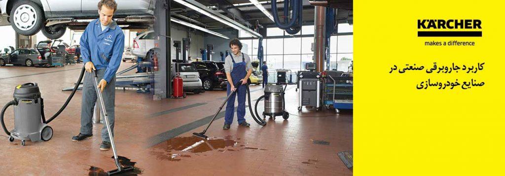 کاربرد جاروبرقی صنعتی در صنایع خودروسازی