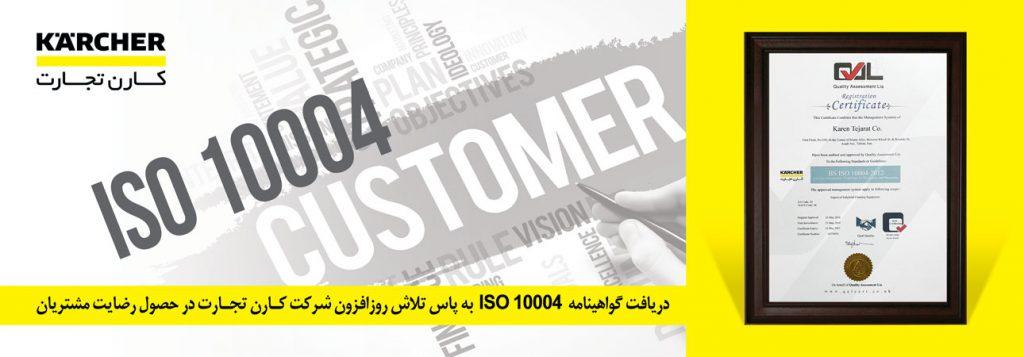 دریافت گواهینامه ISO 10004