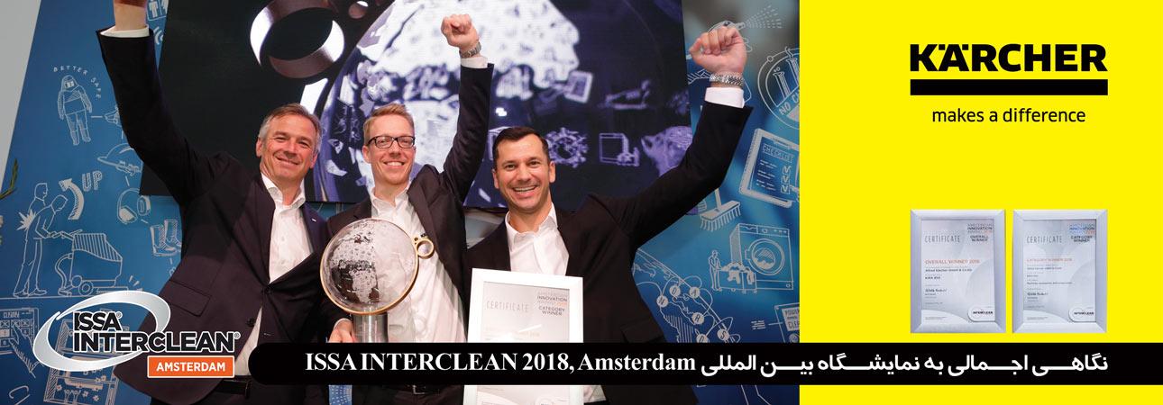 نگاهی اجمالی به نمایشگاه بین المللی ISSA INTERCLEAN 2018, Amsterdam