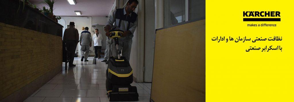 نظافت صنعتی سازمان ها و ادارات با اسکرابر صنعتی