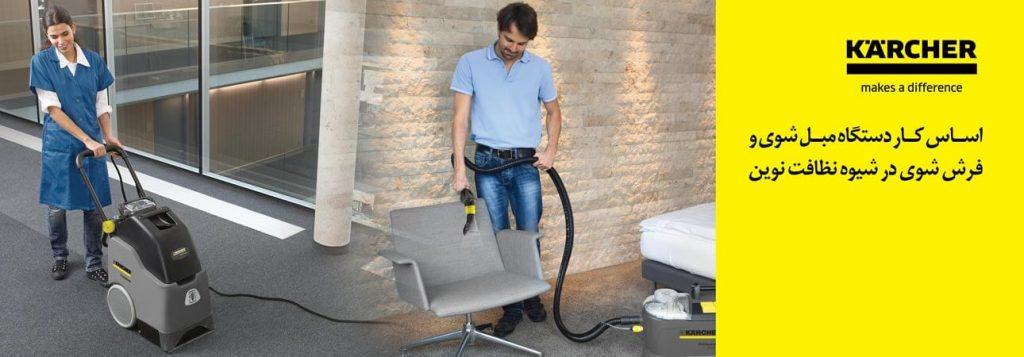 اساس کار دستگاه مبل شوی و فرش شوی در شیوه ی نظافت نوین