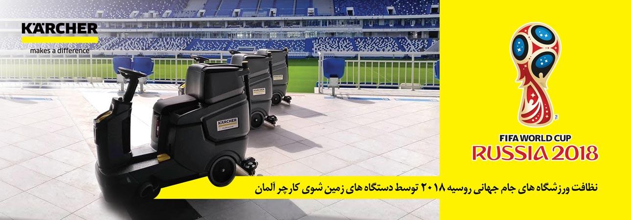 نظافت ورزشگاه های جام جهانی روسیه ۲۰۱۸ توسط دستگاه های زمین شوی KARCHER