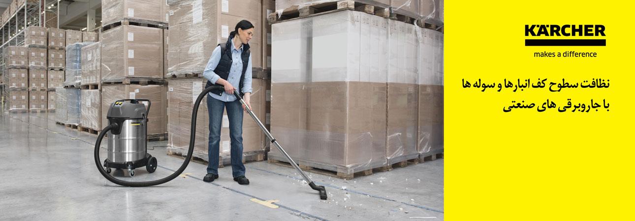 نظافت کف انبار و سوله با دستگاه جاروبرقی صنعتی