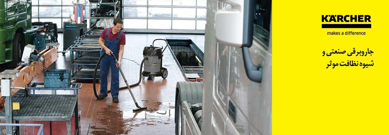 جاروبرقی صنعتی و شیوه نظافت موثر