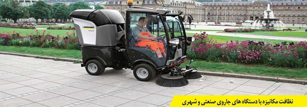 نظافت مکانیزه با دستگاه های جاروی صنعتی و شهری