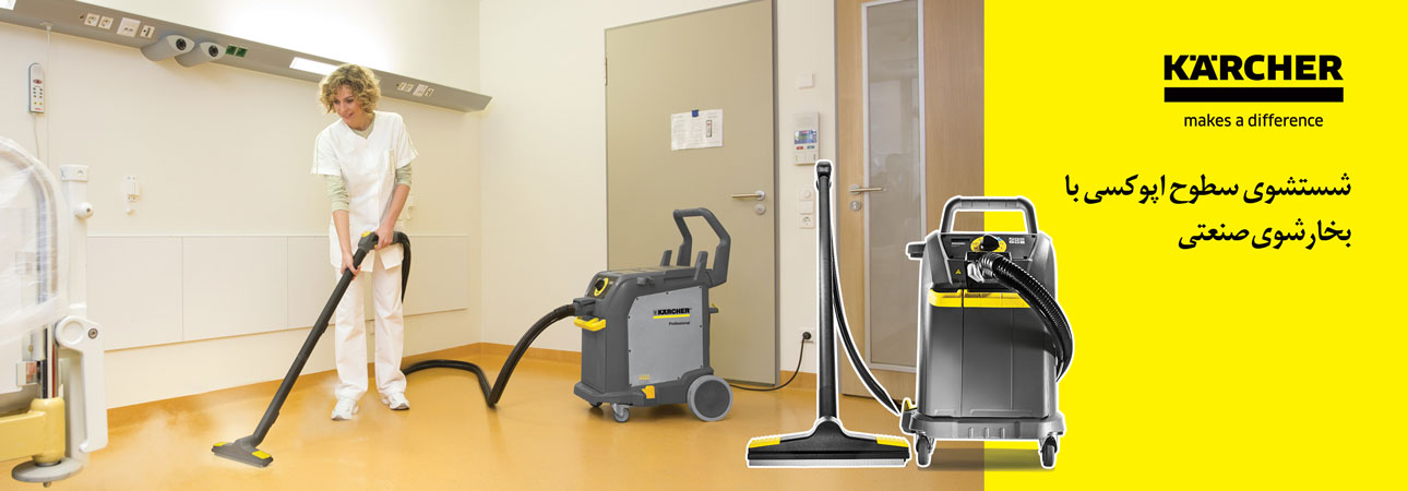 نظافت با کیفیت سطوح اپوکسی با دستگاه بخارشوی صنعتی
