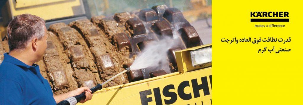 قدرت نظافت فوق العاده دستگاه واترجت صنعتی آب گرم