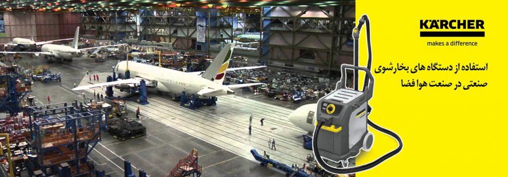 استفاده از دستگاه بخارشوی صنعتی مکنده دار در صنعت هوافضا