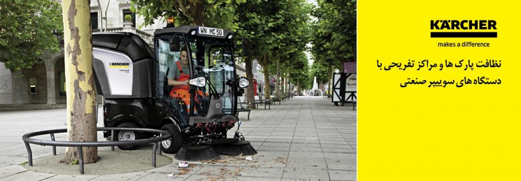 کاربرد دستگاه سوییپر در نظافت پارک ها و مراکز تفریحی