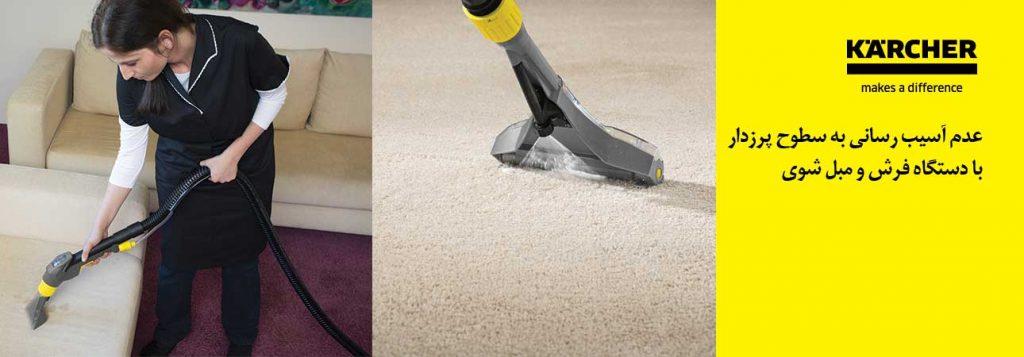عدم آسیب رسانی به سطوح پرزدار با دستگاه نظافتی فرش شوی و مبل شوی