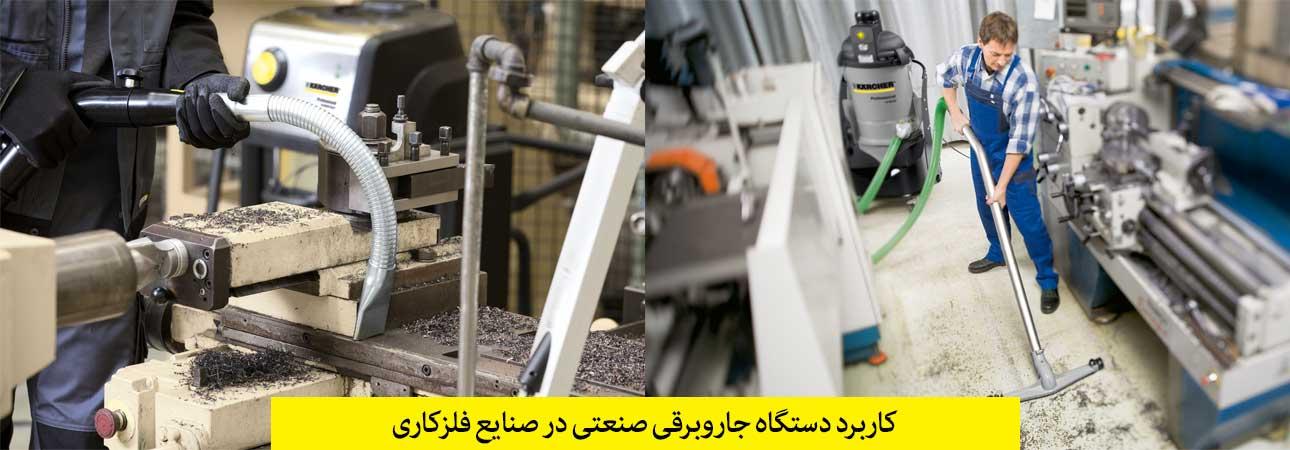 کاربرد جاروبرقی صنعتی در صنایع فلزکاری