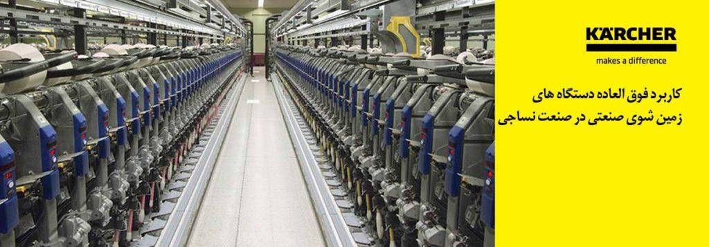 کاربرد دستگاه های زمین شوی صنعتی اسکرابر در صنعت نساجی