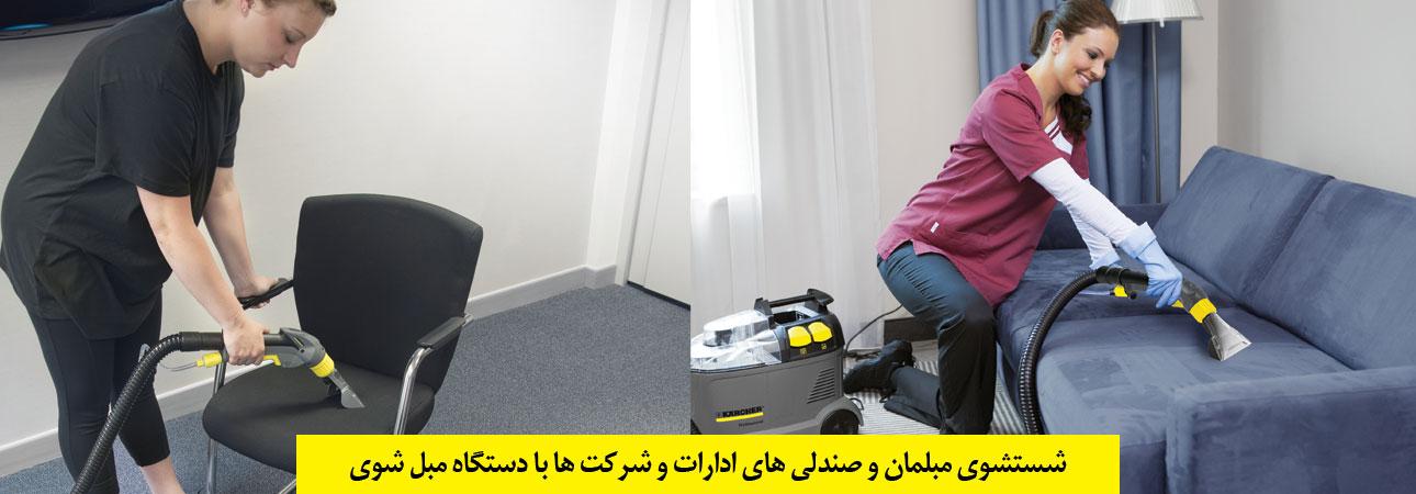 شستشوی مبلمان و صندلی ادارات و شرکت ها با دستگاه مبل شوی