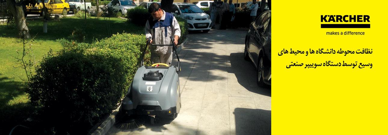 نظافت محوطه دانشگاه ها و محیط های وسیع توسط دستگاه سوییپر صنعتی