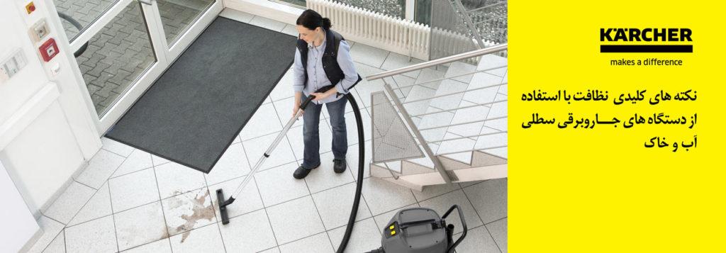 نکته های کلیدی نظافت با استفاده از دستگاه های جاروبرقی سطلی آب و خاک