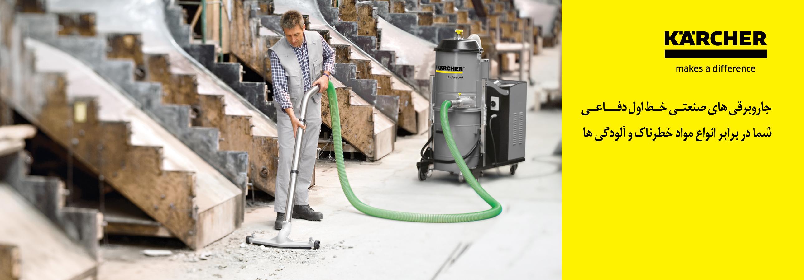 دستگاه جاروبرقی صنعتی خط اول دفاعی شما در برابر انواع مواد خطرناک