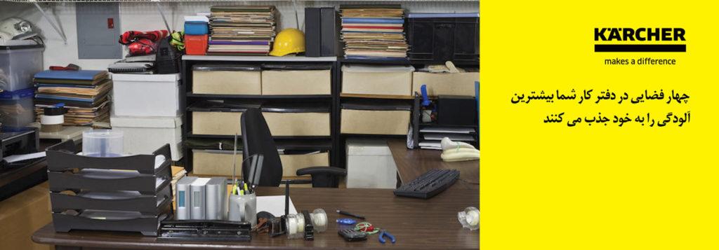 ۴ فضایی که در دفتر کار شما بیشترین آلودگی را به خود جذب می کنند