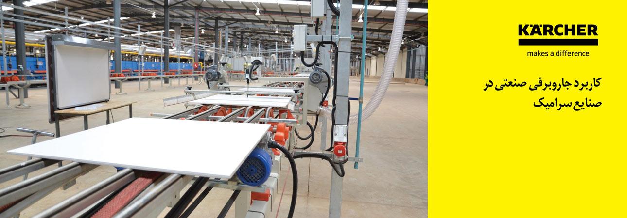 کاربرد جاروبرقی صنعتی در صنایع سرامیک