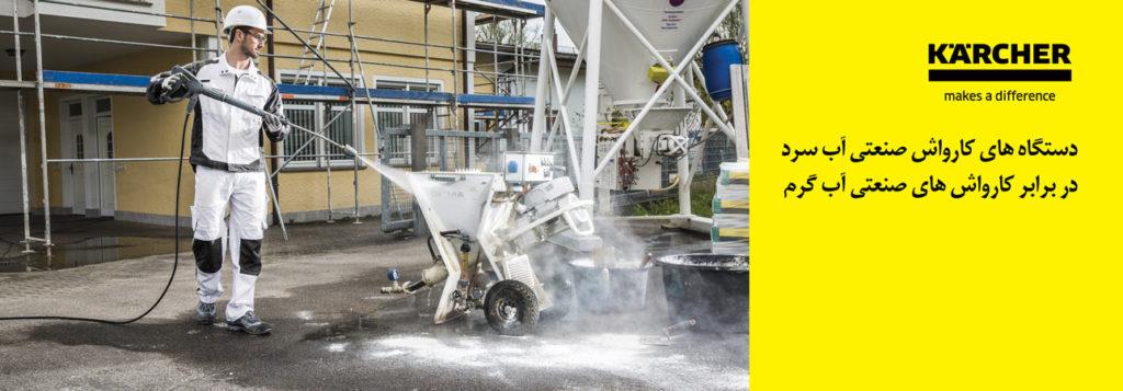 کارواش صنعتی آب گرم در برابر آب سرد